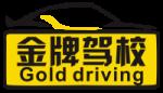 新西兰金牌驾校 Gold Driving School (奥克兰 哈密尔顿)